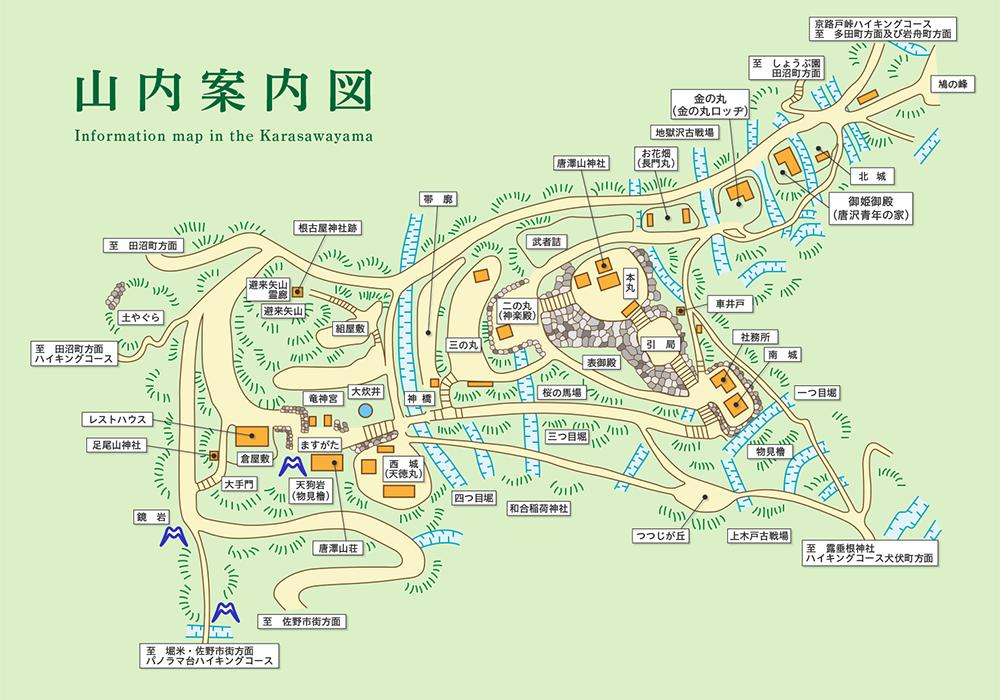 山内案内図