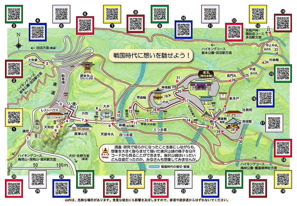唐沢山城内戦国マップ