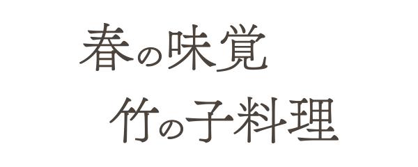 春の味覚竹の子料理